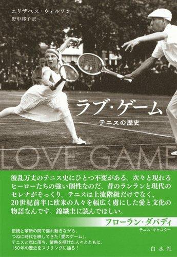 ラブ・ゲーム:テニスの歴史