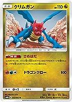 ポケモンカードゲーム/PK-SM6A-032 クリムガン U