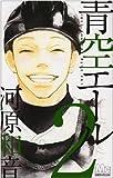 青空エール 2 (マーガレットコミックス) 画像