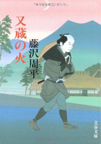 又蔵の火 (文春文庫)