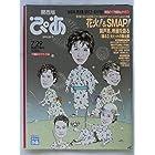 ぴあ 関西版 2010年 7月29日号 No.702 [雑誌]
