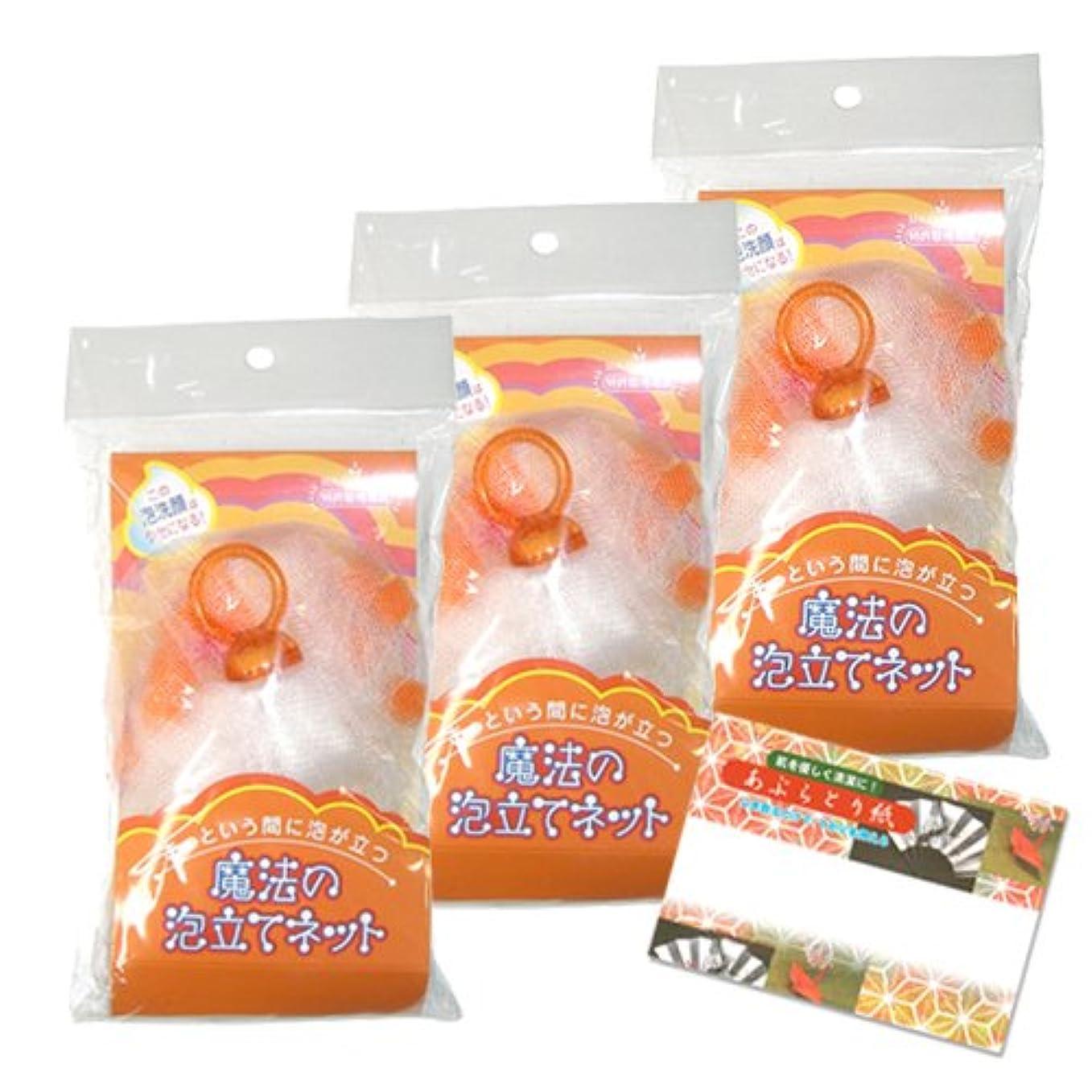 十分五十グリースモンクレール 魔法の泡立てネット ソフトタイプ (オレンジ) x 3個セット + あぶらとり紙 10枚入