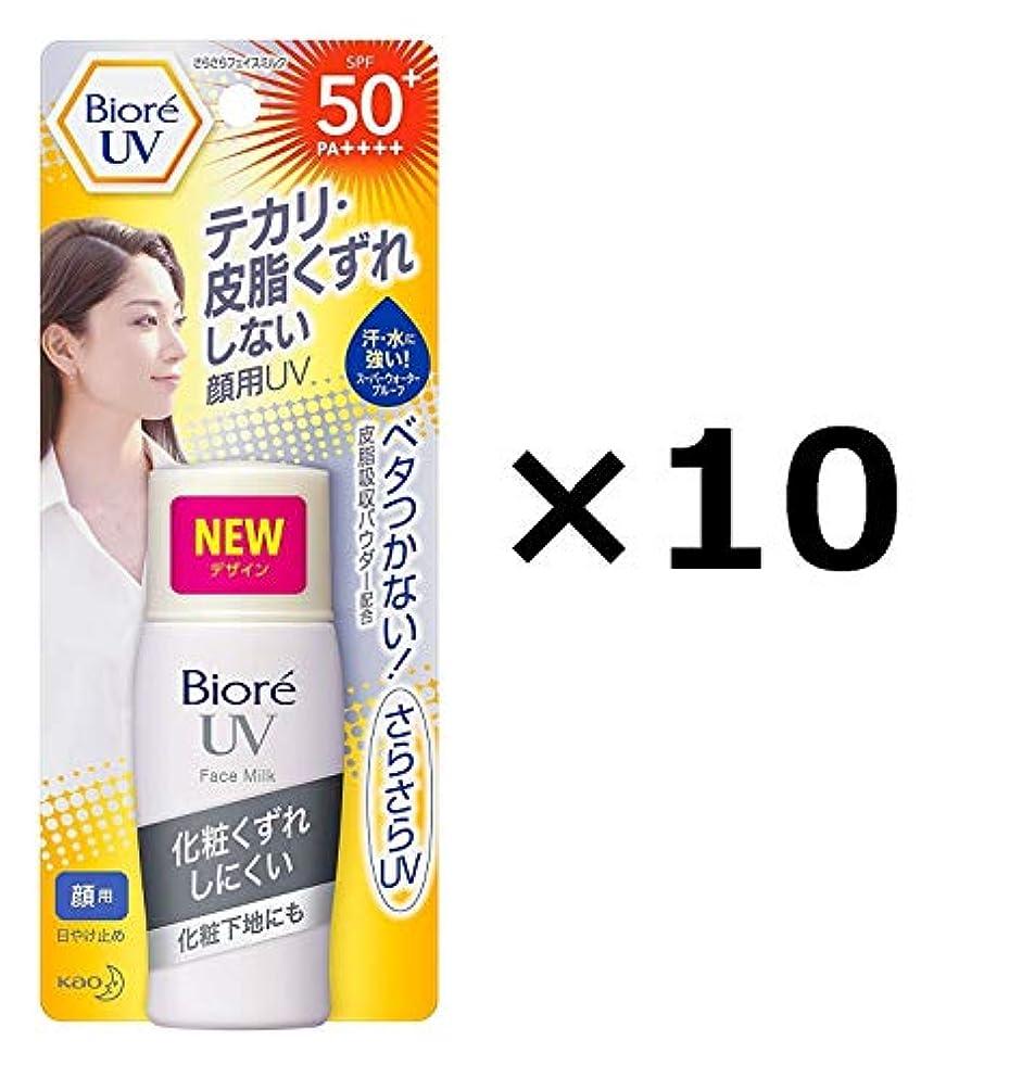 【花王】ビオレ さらさらUV パーフェクトフェイスミルク SPF50+ PA++++ 30ml ×10個セット