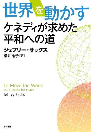 世界を動かす-ケネディが求めた平和への道‐