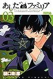 あしたのファミリア(3) (月刊少年ライバルコミックス)