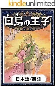 白鳥の王子 【日本語/英語版】 きいろいとり文庫