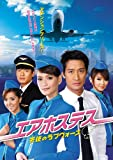 エアホステス~天使のラブウォーズ~ DVD-BOX I