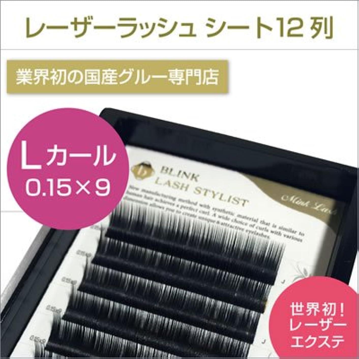 糸スクラップデンプシーorlo(オルロ) レーザーエクステ ミンクラッシュ Lカール 0.15mm×9mm
