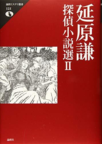 延原謙探偵小説選Ⅱ (論創ミステリ叢書)