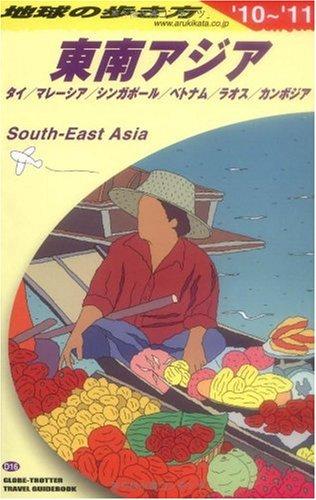 D16 地球の歩き方 東南アジア 2010~2011の詳細を見る