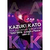"KAZUKI KATO 10th Anniversary Special Live""GIG""2016 ~Laugh & Peace~ALL ATTACK KK【DAY-2】 [DVD]"
