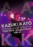 "KAZUKI KATO 10th Anniversary Special Live""GIG""2016 ~Laugh & Peace~ALL ATTACK KK【DAY-2】 [DVD]"