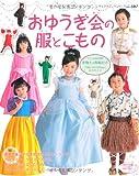 おゆうぎ会の服とこもの (レディブティックシリーズno.3467)