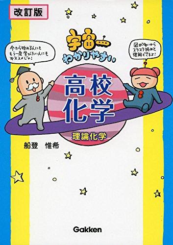【改訂版】宇宙一わかりやすい高校化学(理論化学)