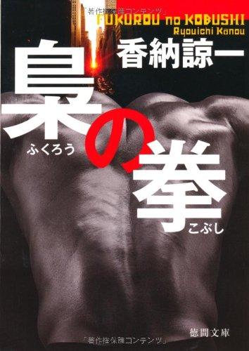 梟の拳 【徳間文庫】の詳細を見る