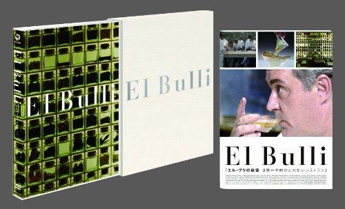 エル・ブリの秘密 世界一予約のとれないレストラン [DVD]