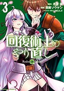 回復術士のやり直し(3) (角川コミックス・エース)