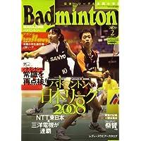 Badminton MAGAZINE (バドミントン・マガジン) 2009年 02月号 [雑誌]