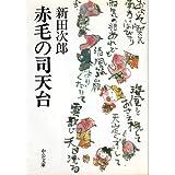 赤毛の司天台 (中公文庫)