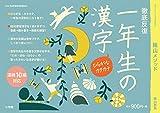 徹底反復 一年生の漢字 (コミュニケーションMOOK) 画像