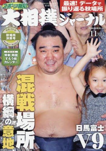 スポーツ報知 大相撲ジャーナル2017年11月号