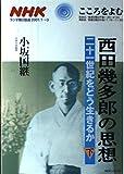 西田幾多郎の思想―二十一世紀をどう生きるか (下) (NHKシリーズ―NHKこころをよむ)