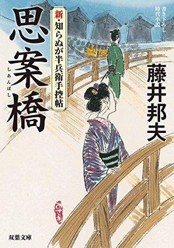 思案橋-新・知らぬが半兵衛手控帖(2) (双葉文庫)