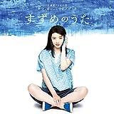 NHK連続テレビ小説「半分、青い。」ソングブック すずめのうた