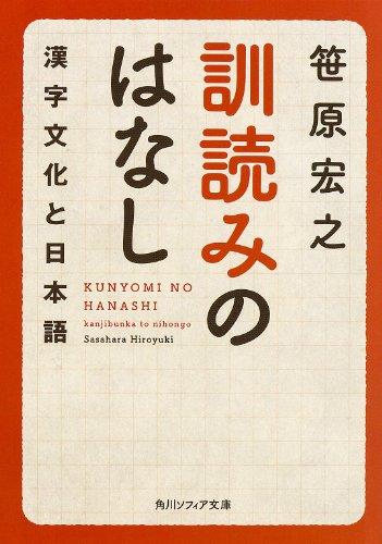 訓読みのはなし漢字文化と日本語 (角川ソフィア文庫)