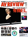 AV REVIEW Vol.264 2017年10/11月号