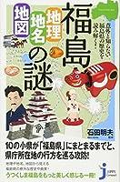 福島「地理・地名・地図」の謎 (じっぴコンパクト新書)