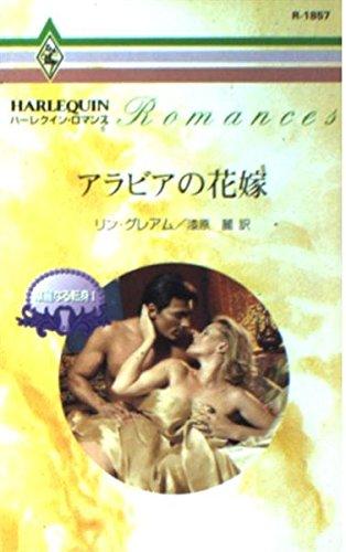 アラビアの花嫁―華麗なる転身〈1〉 (ハーレクイン・ロマンス)の詳細を見る