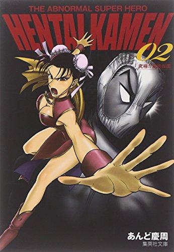 THE ABNORMAL SUPER HERO HENTAI KAMEN 2 (集英社文庫―コミック版) (集英社文庫 あ 63-2)の詳細を見る