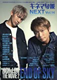 キネマ旬報増刊 キネマ旬報NEXT vol.14「HiGH&LOW THE MOVIE2 / END OF SKY」No.1753