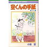 空くんの手紙 (4) (りぼんマスコットコミックス)