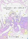 ストロベリー・ゴー・ラウンド / カネタケ製菓 のシリーズ情報を見る