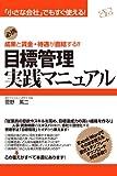 目標管理実践マニュアル 【マニュアルシリーズ】