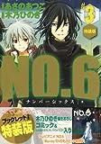 NO.6〔ナンバーシックス〕(3)特装版 (プレミアムKC ARIA)