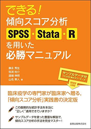 [画像:できる! 傾向スコア分析: SPSS・Stata・R を用いた必勝マニュアル]