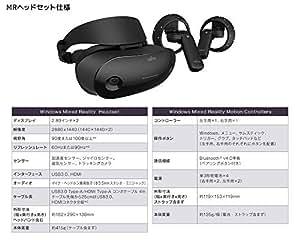 富士通 Windows Mixed Reality Headset+Windows Mixed Reality Motion Controllers/MRヘッドセット+コントローラ / FMVHDS1