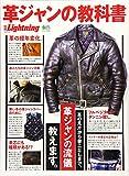 別冊ライトニング 革ジャンの教科書 (エイムック 4490 別冊Lightning vol. 220)