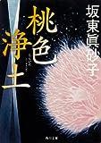 桃色浄土 (角川文庫)