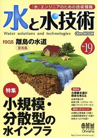 水と水技術 No.19 分散型水処理システム/長沢浄水場再構築/上下水道のストレステストを考える (Ohm MOOK No. 92)