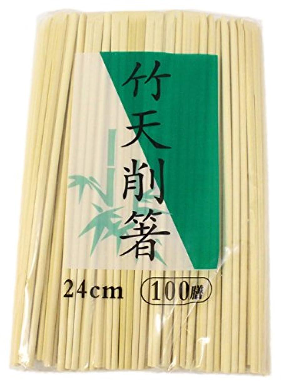 プログラムシロナガスクジラ熟読業務用 割り箸 竹 天削箸 100膳入り すこ~し長めで使いやすい 24cm