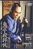 鬼平犯科帳 第4シリーズ《第3・4話収録》[DVD]