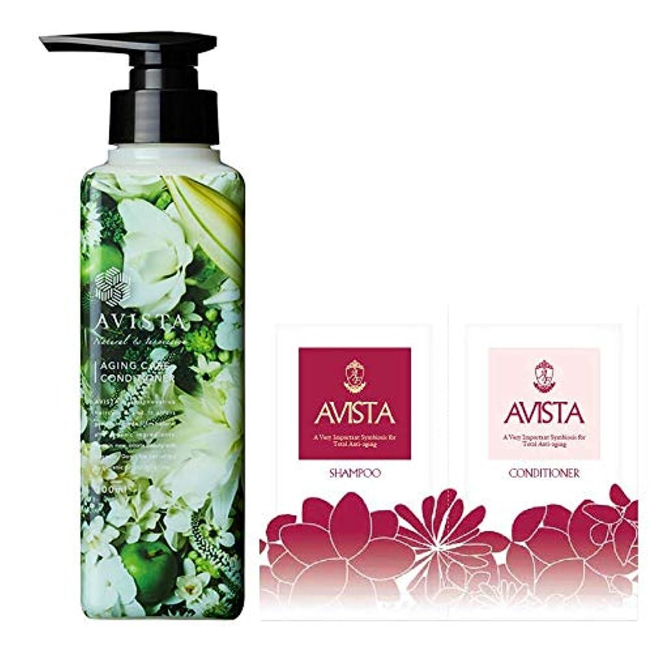 AVISTA アビスタ エイジングケアコンディショナー 300ml(スカルプケア ノンシリコン リンゴ幹細胞エキス フルボ酸 天然由来成分100%)+旧アビスタペアパウチ付