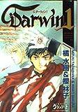 C・DARWIN / 橘 水樹 のシリーズ情報を見る