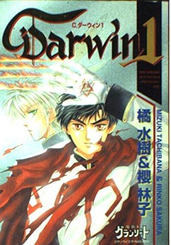 C・Darwin 1 (ビブロスコミックス)の詳細を見る