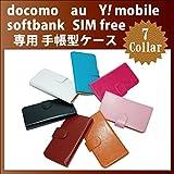 AQUOS ea 606SH SoftBank ソフトバンク シャープ スマホケース 手帳型 全機種対応 カバー