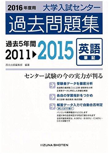 いいずな書店 2016年度用 大学入試センター 過去問題集2011~2015 英語(筆記)